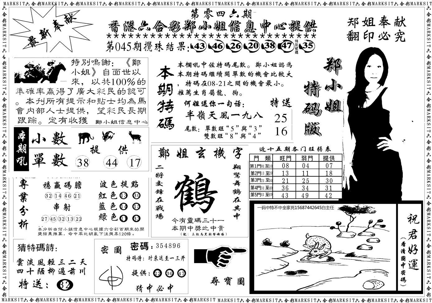 046期郑小姐特码报A(黑白)