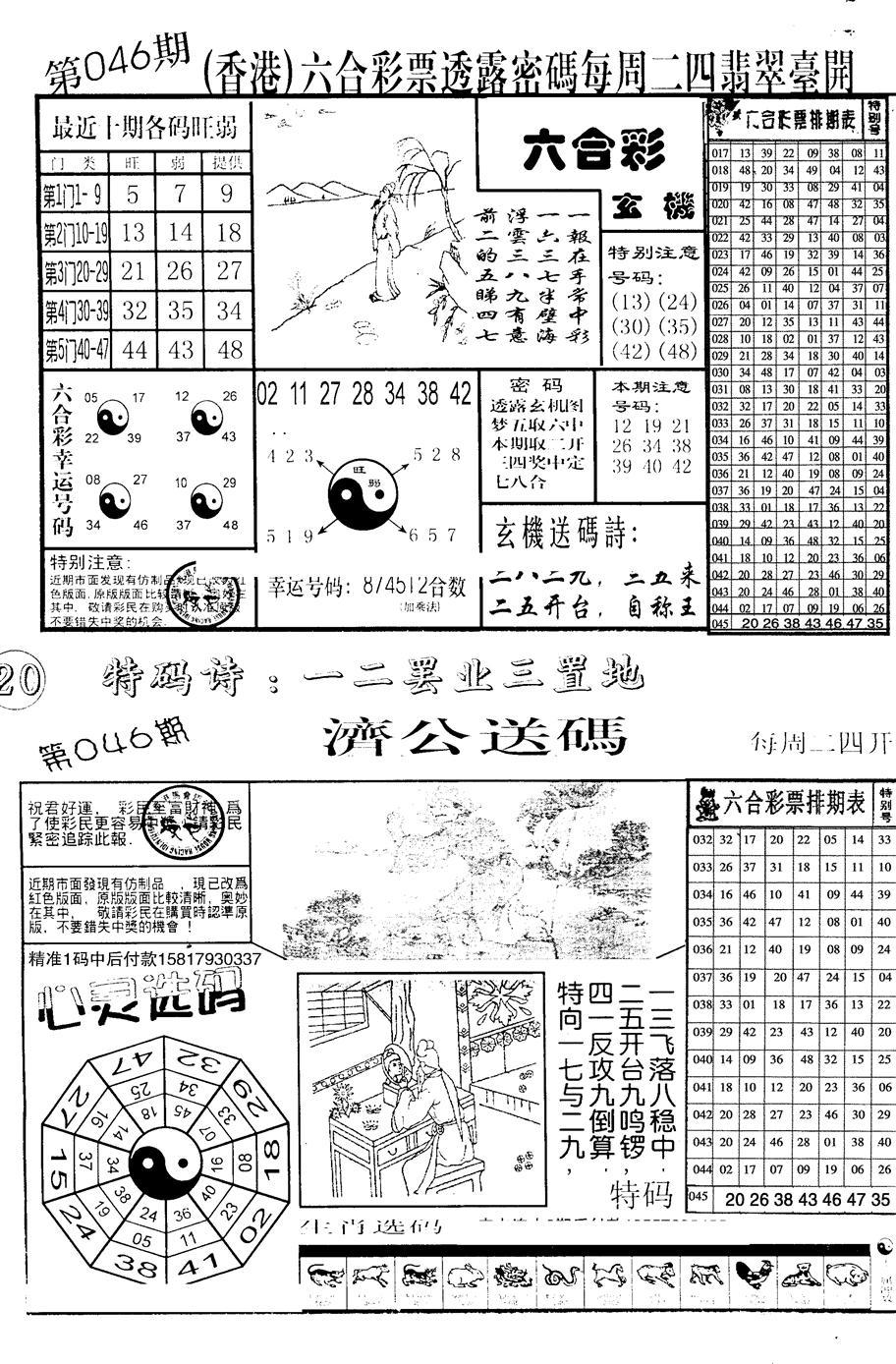 046期中版小四合B(黑白)