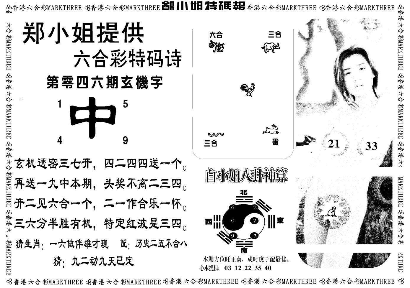 046期郑小姐特码报B(黑白)