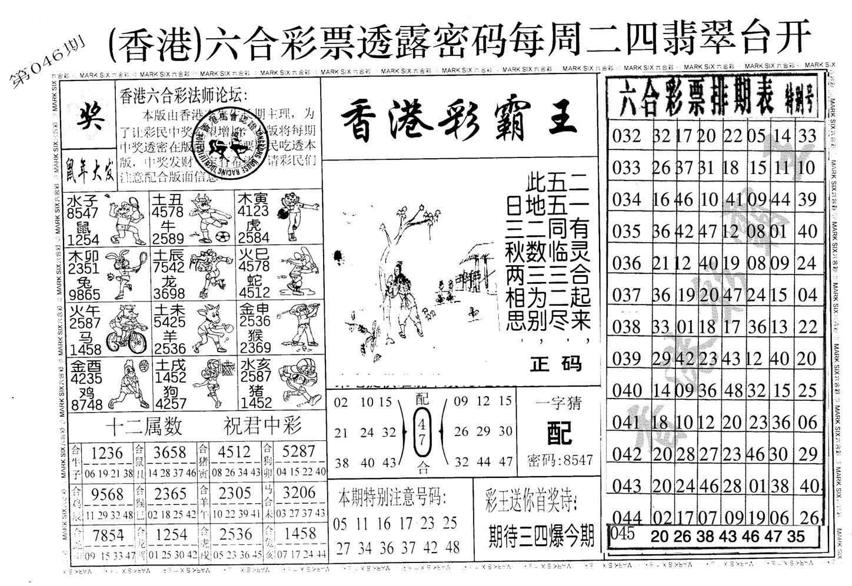 046期老版香港彩霸王A