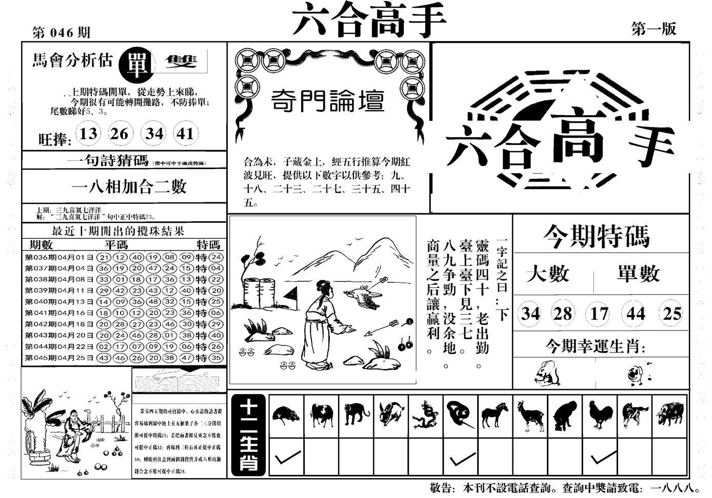 046期六合高手A(黑白)