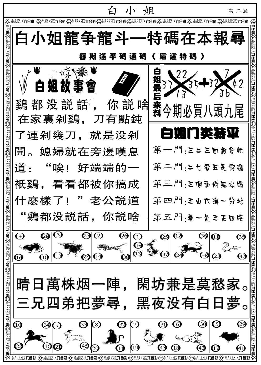 046期白小姐龙虎斗B(黑白)