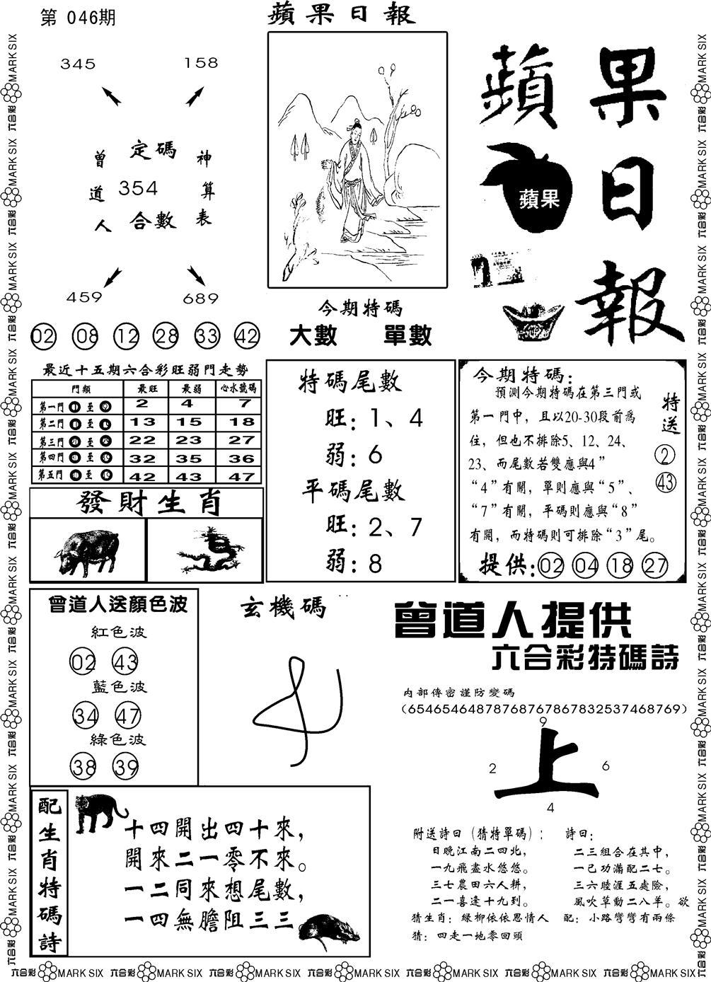 046期青苹果(黑白)