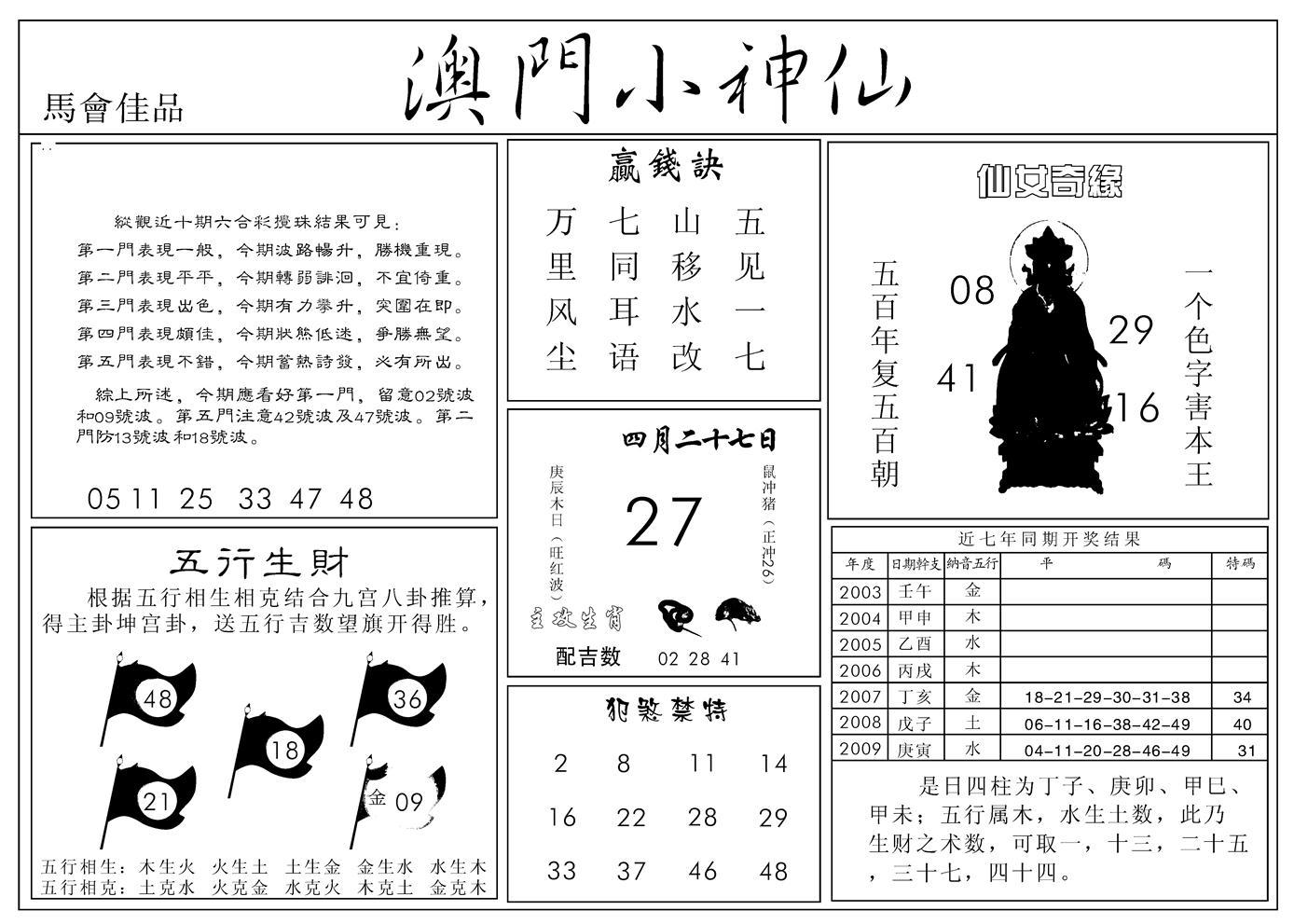 046期澳门小神仙B(黑白)