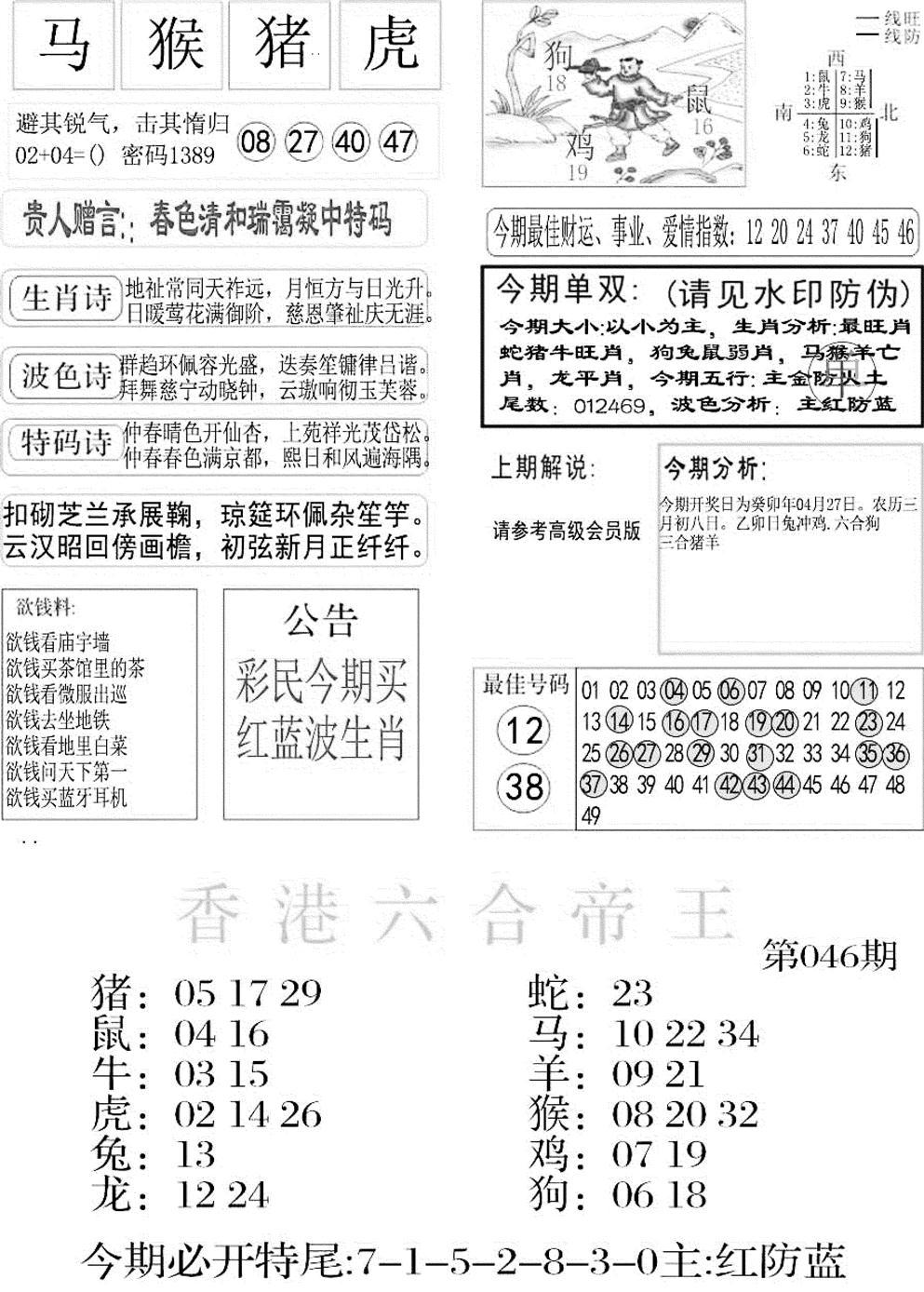 046期金凤凰A(黑白)