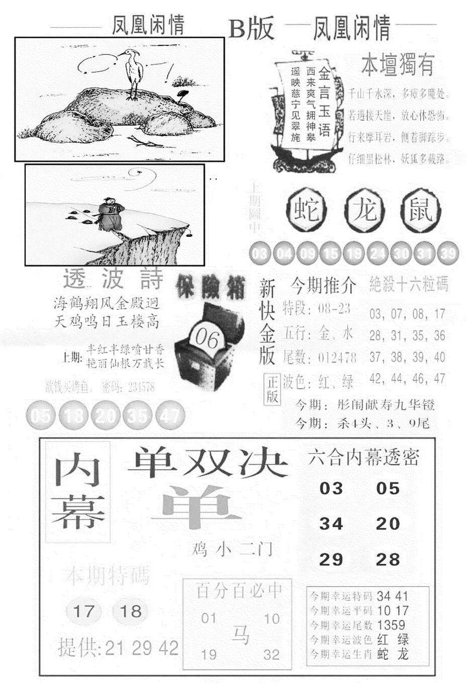 046期金凤凰C(黑白)