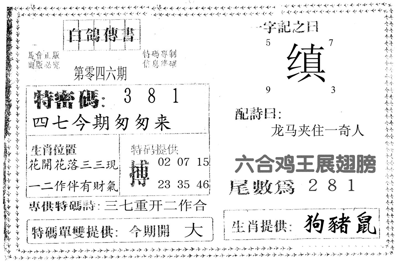 046期白鸽传书(黑白)