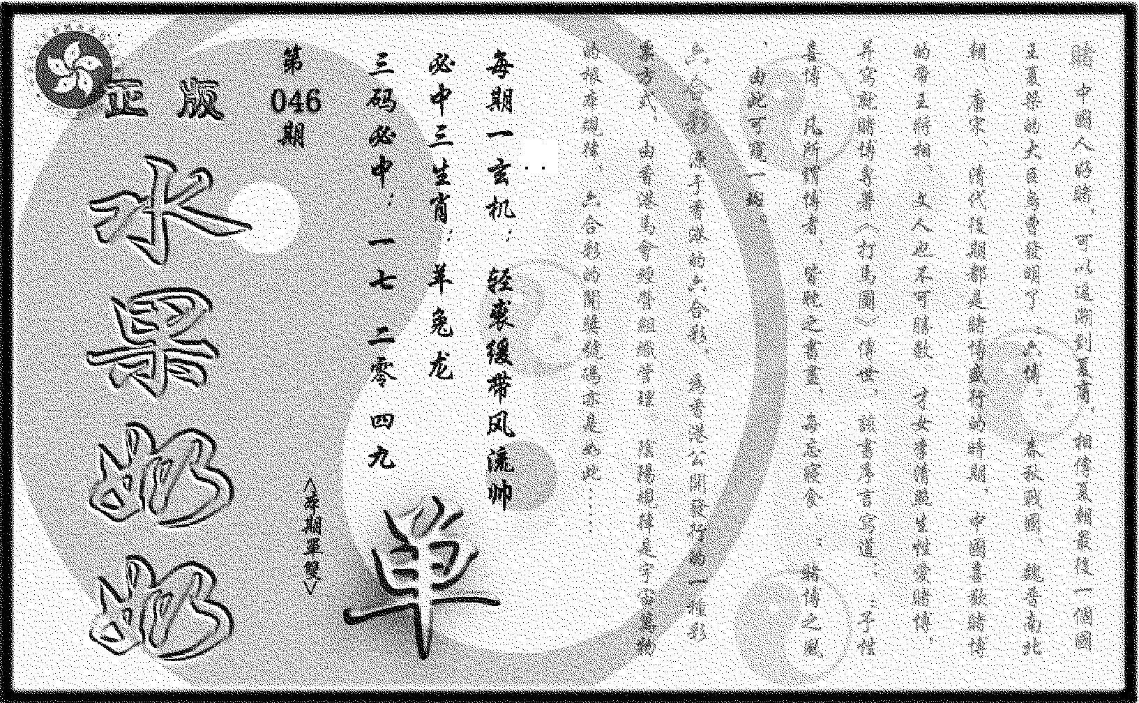 046期(九龙单双攻略)正版(黑白)