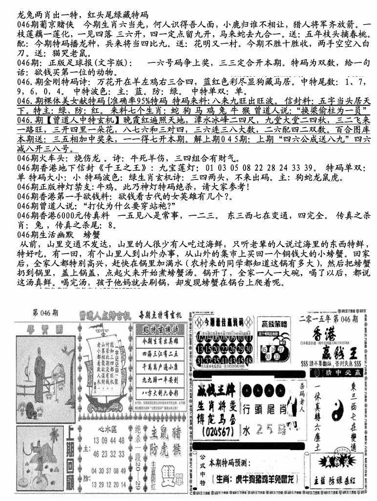 046期生财有道B(独家料)