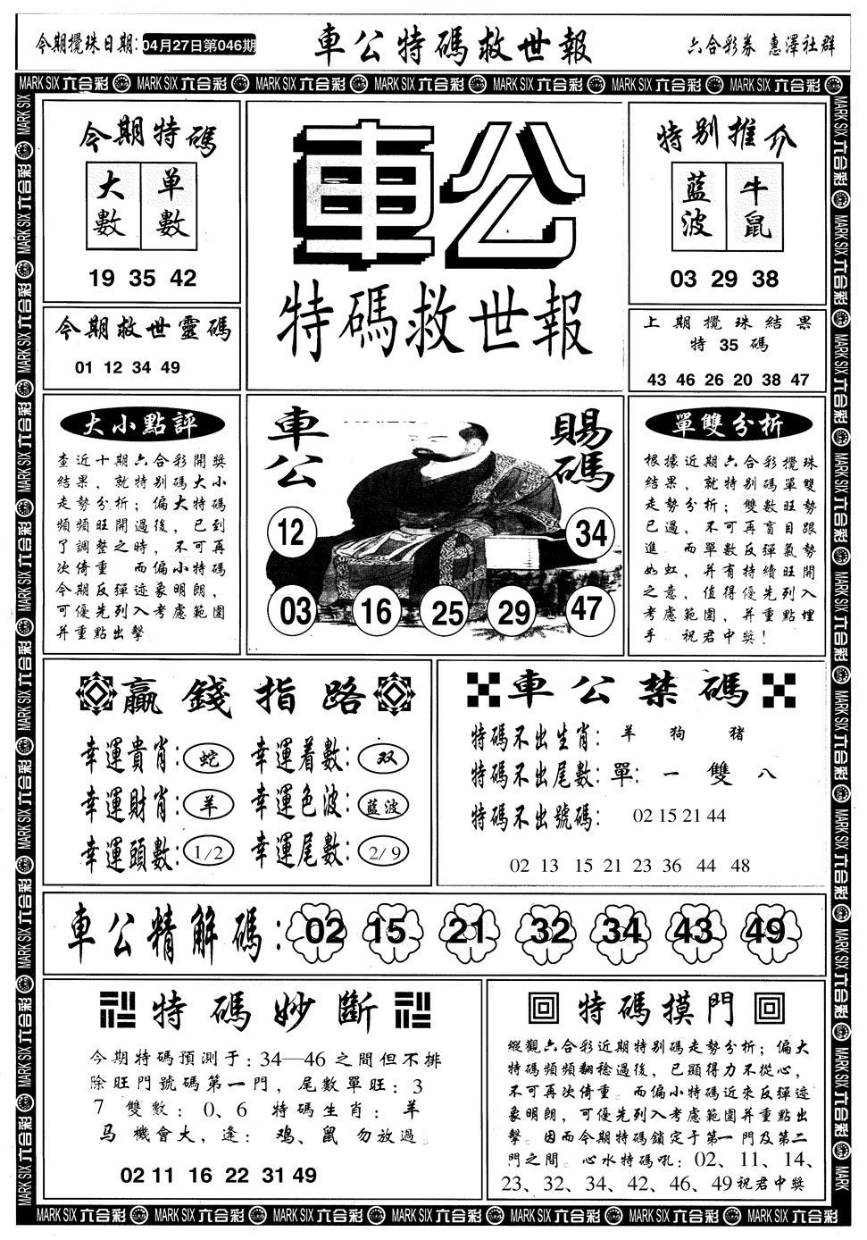 046期车公特码救世A(黑白)