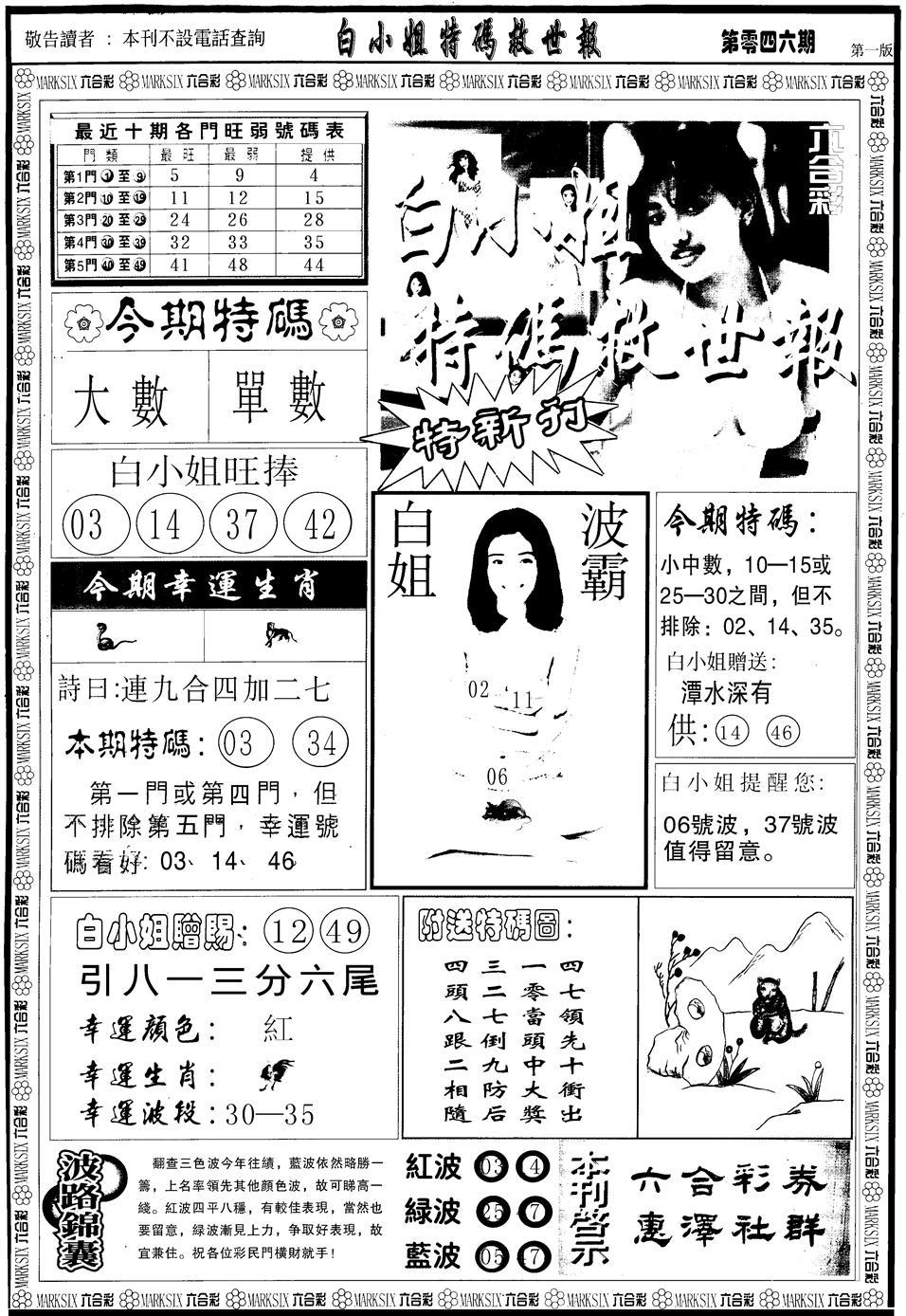 046期白姐特新刊A(黑白)