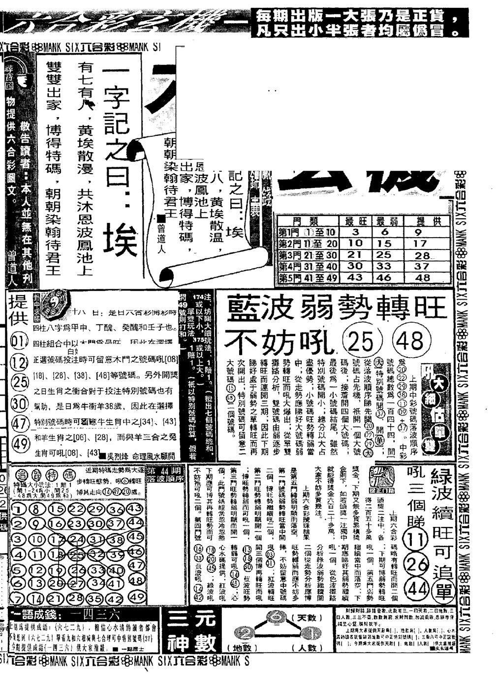 046期假新报跑狗B(黑白)