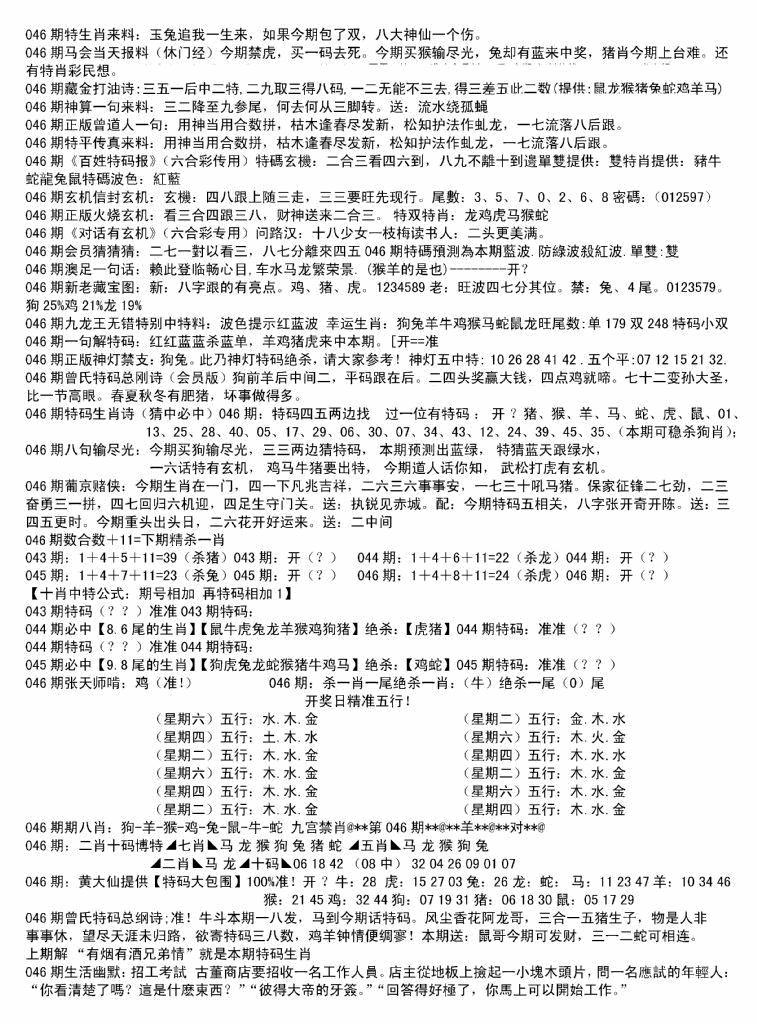 046期内部综合精选B(黑白)