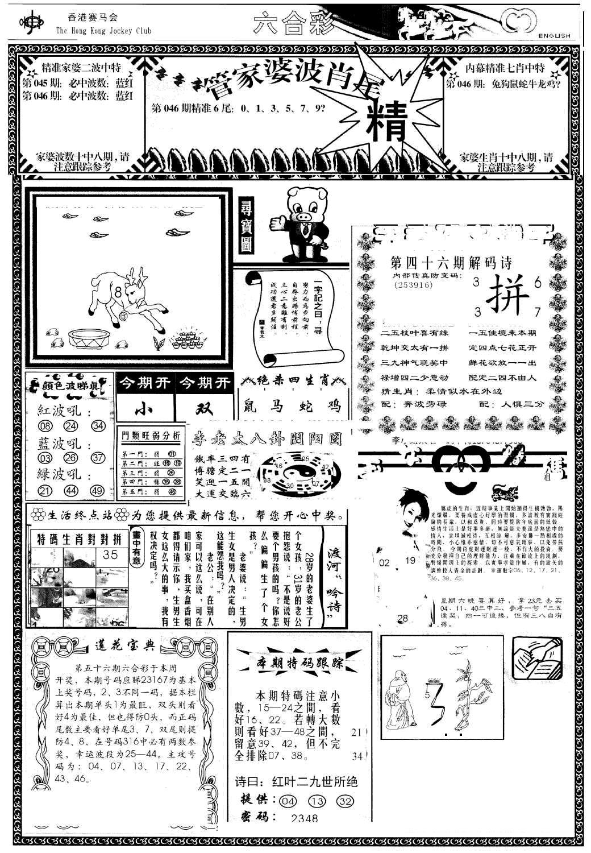 046期管家婆-波肖尾版(热)(黑白)