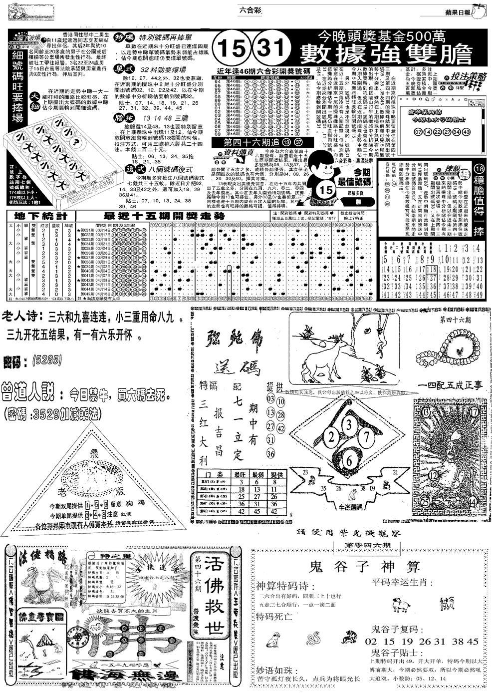 046期当日报-3(黑白)