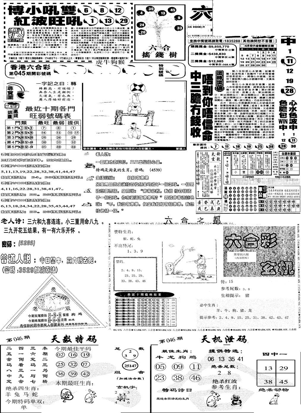 046期当日报-6(黑白)