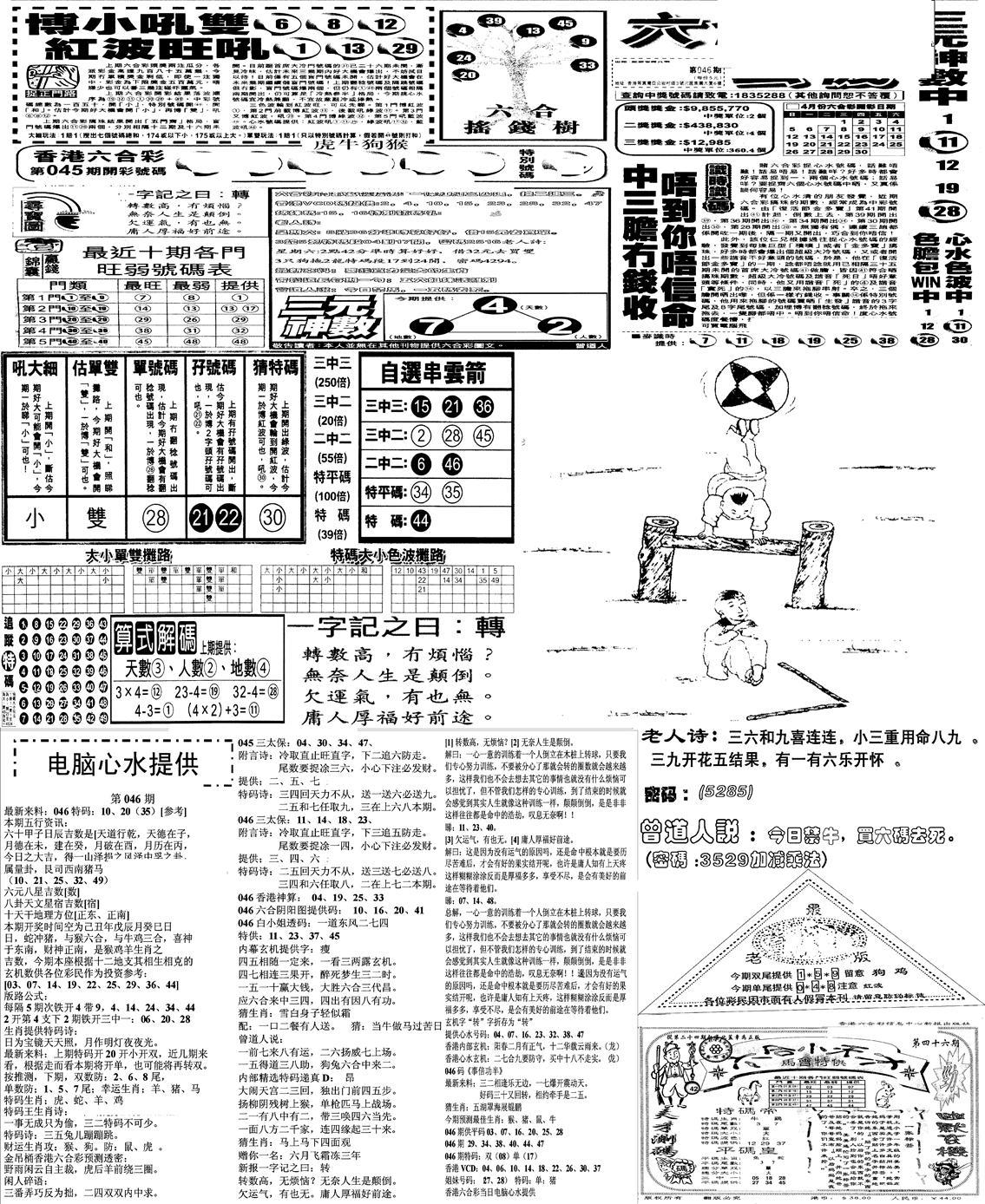 046期当日报-10(黑白)