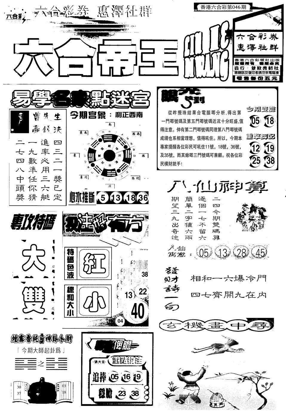 046期六合帝王A(黑白)