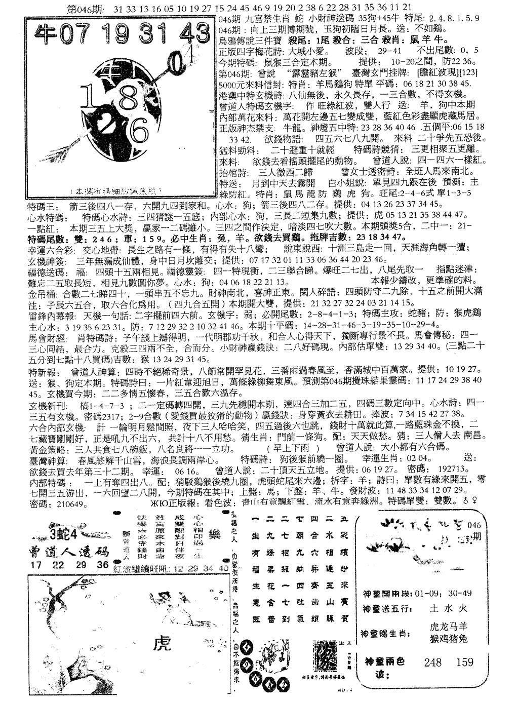 046期平西版彩霸王B(黑白)
