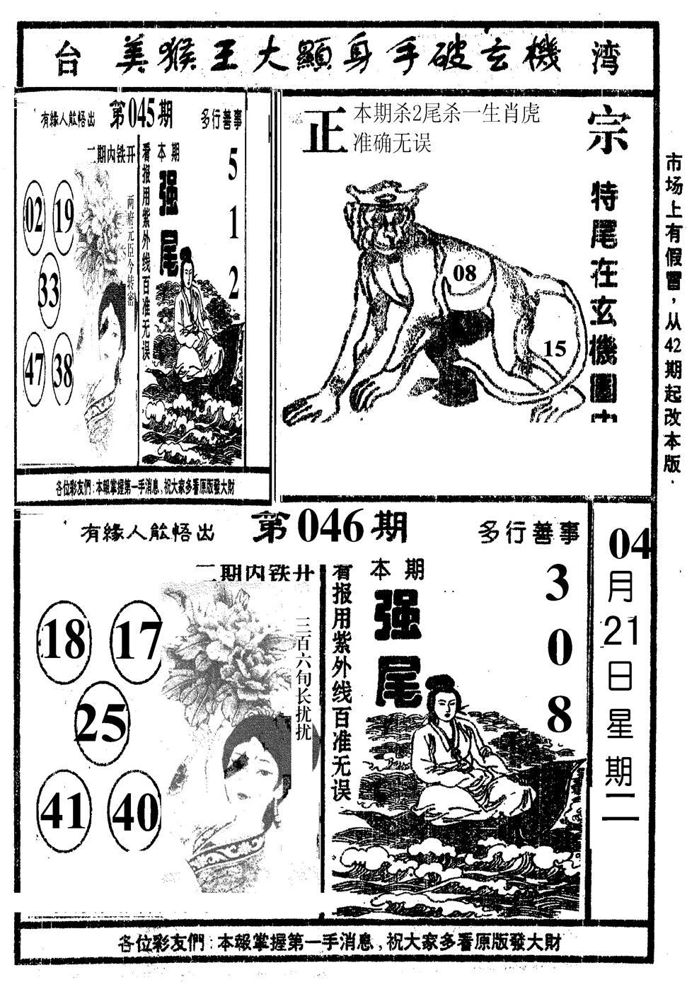 046期美猴王(黑白)