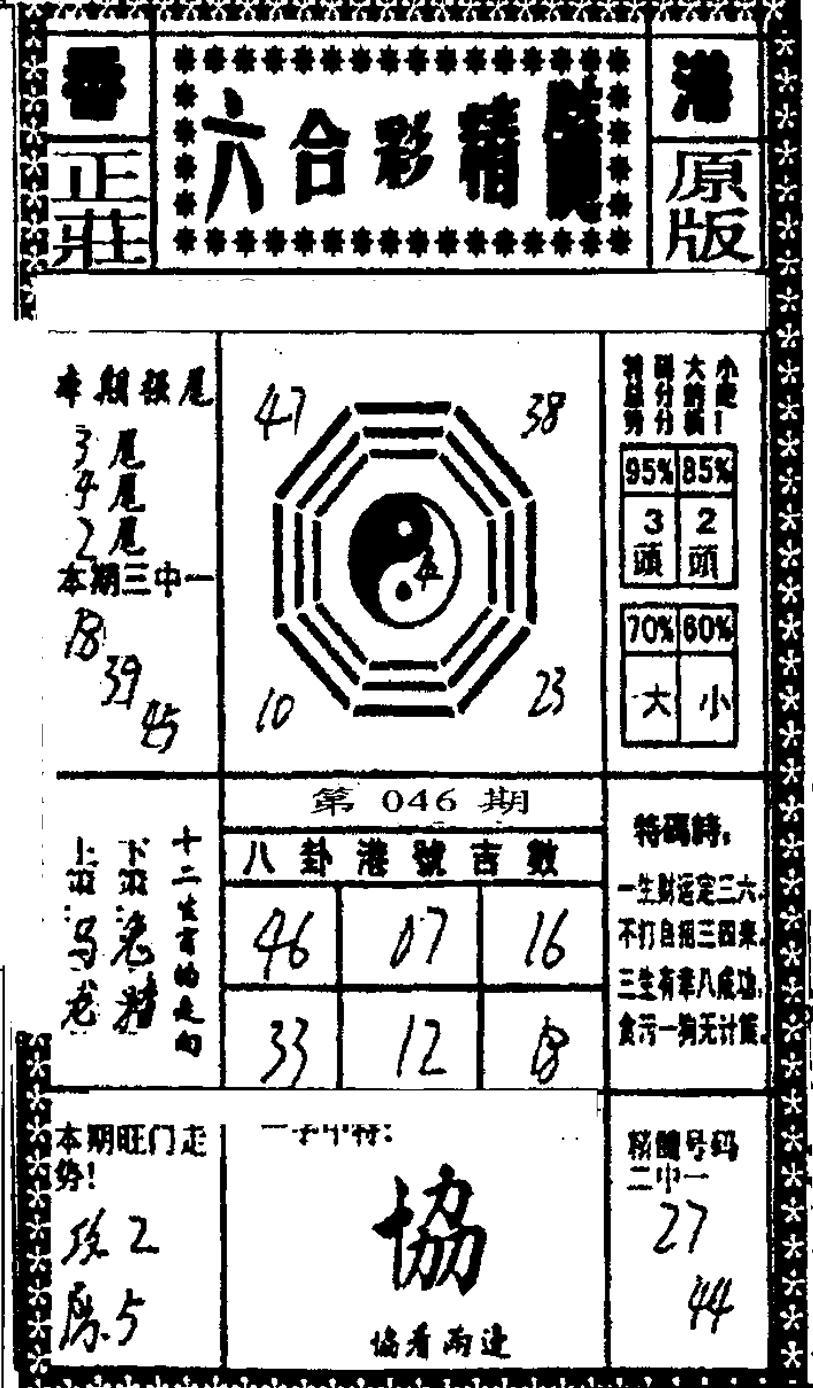 046期六合精髓(黑白)