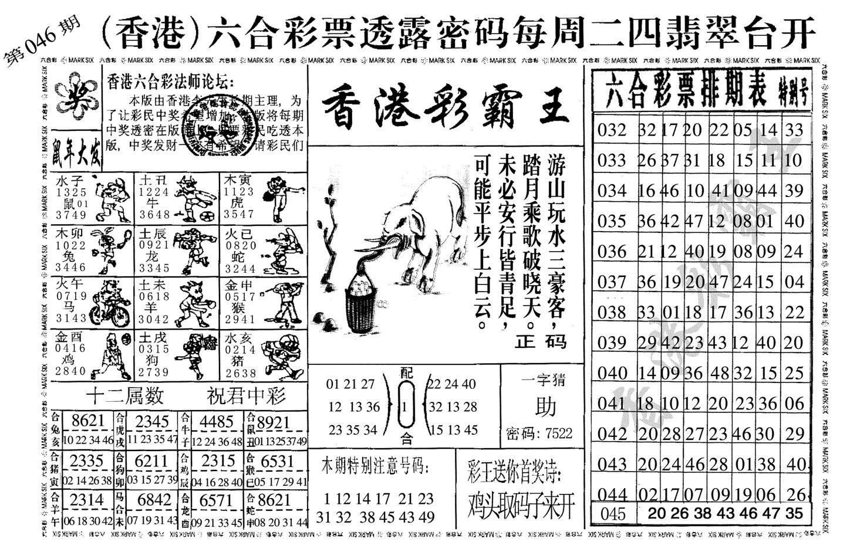 046期另香港彩霸王(黑白)