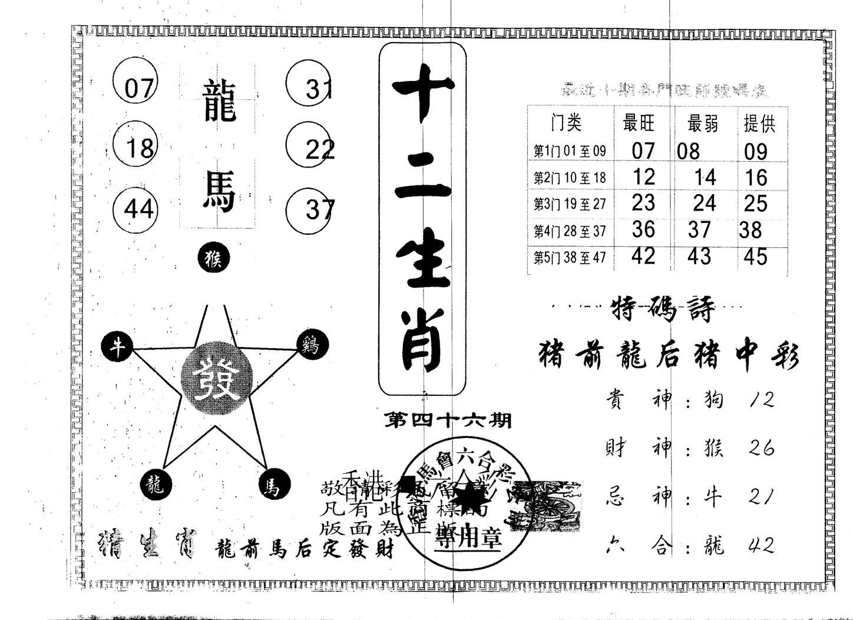 046期另版十二生肖(黑白)