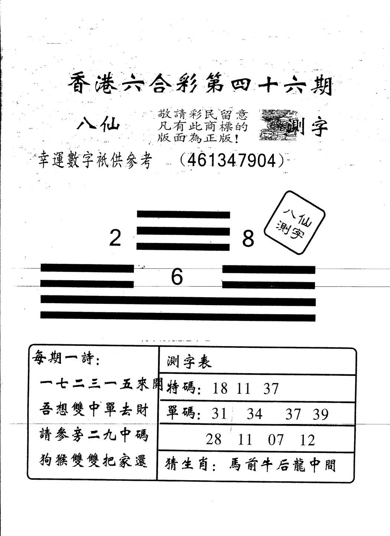 046期另版八仙测字(黑白)
