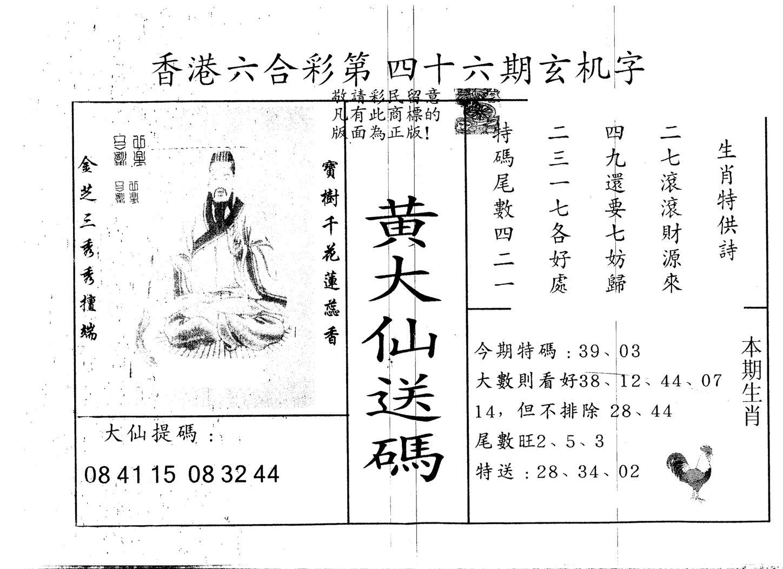 046期另版新大仙(黑白)