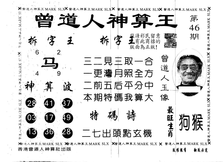 046期另版曾道人神算王(黑白)