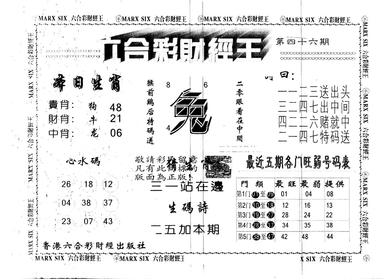 046期另版财经王一(黑白)