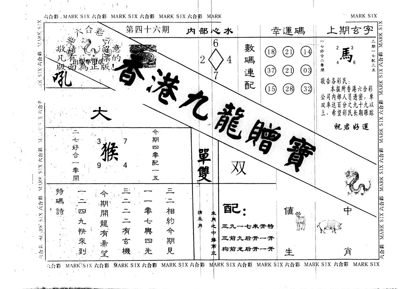 046期另版九龙赠宝(黑白)