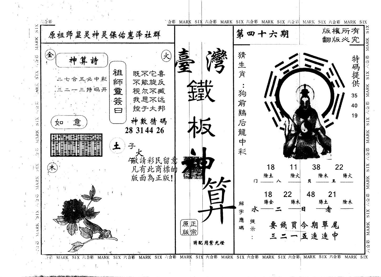 046期另版台湾铁板(黑白)