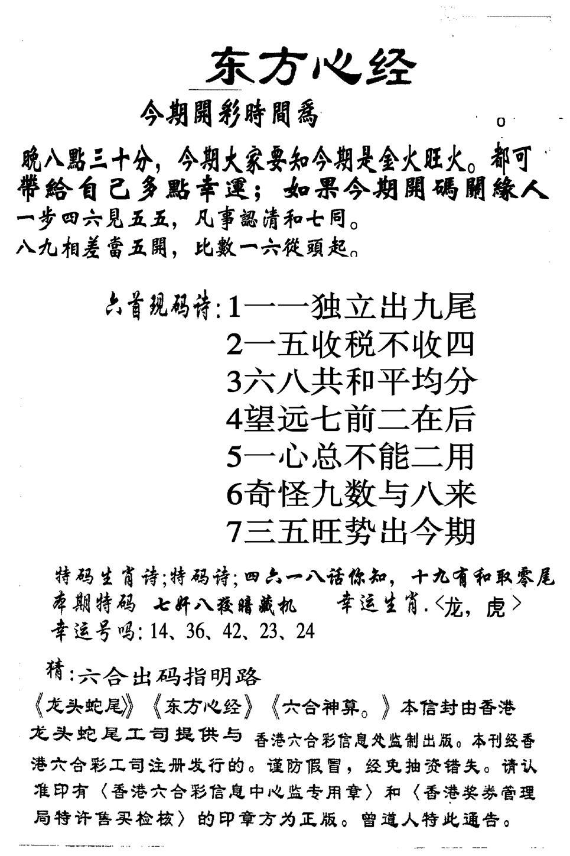 046期另版东方心经(黑白)