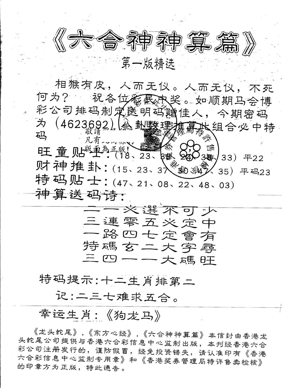 046期另版六合神算篇(黑白)