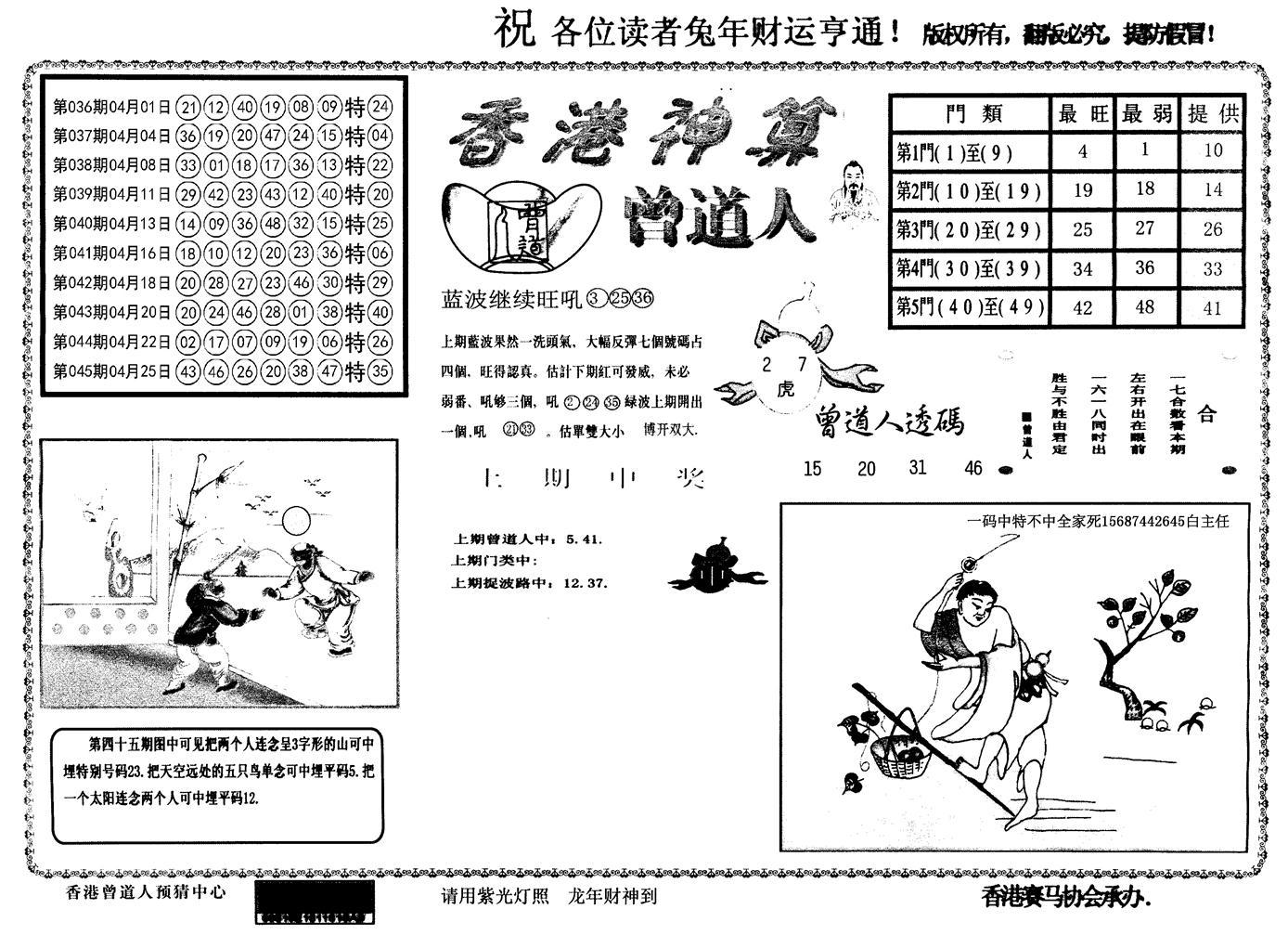 046期另香港神算(黑白)