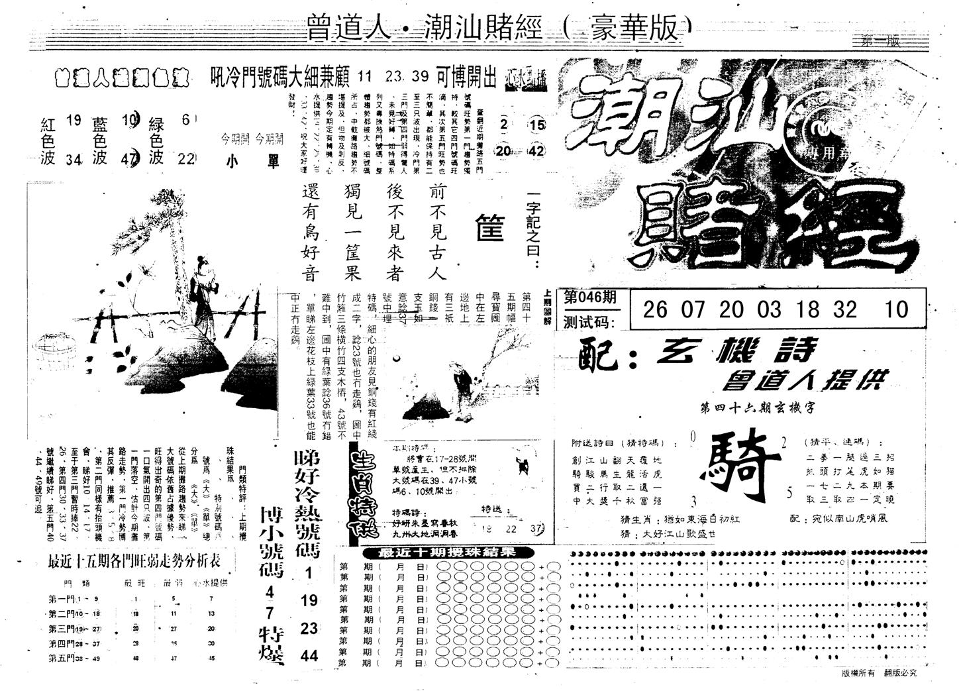 046期另版潮汕赌经濠华版B(黑白)