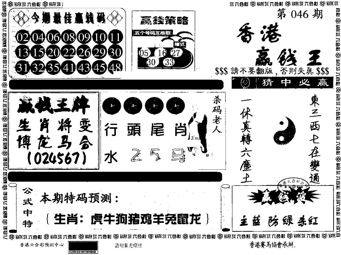 046期九龙赢钱料(黑白)
