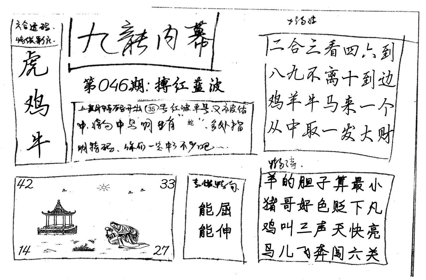 046期九龙内幕手写(黑白)