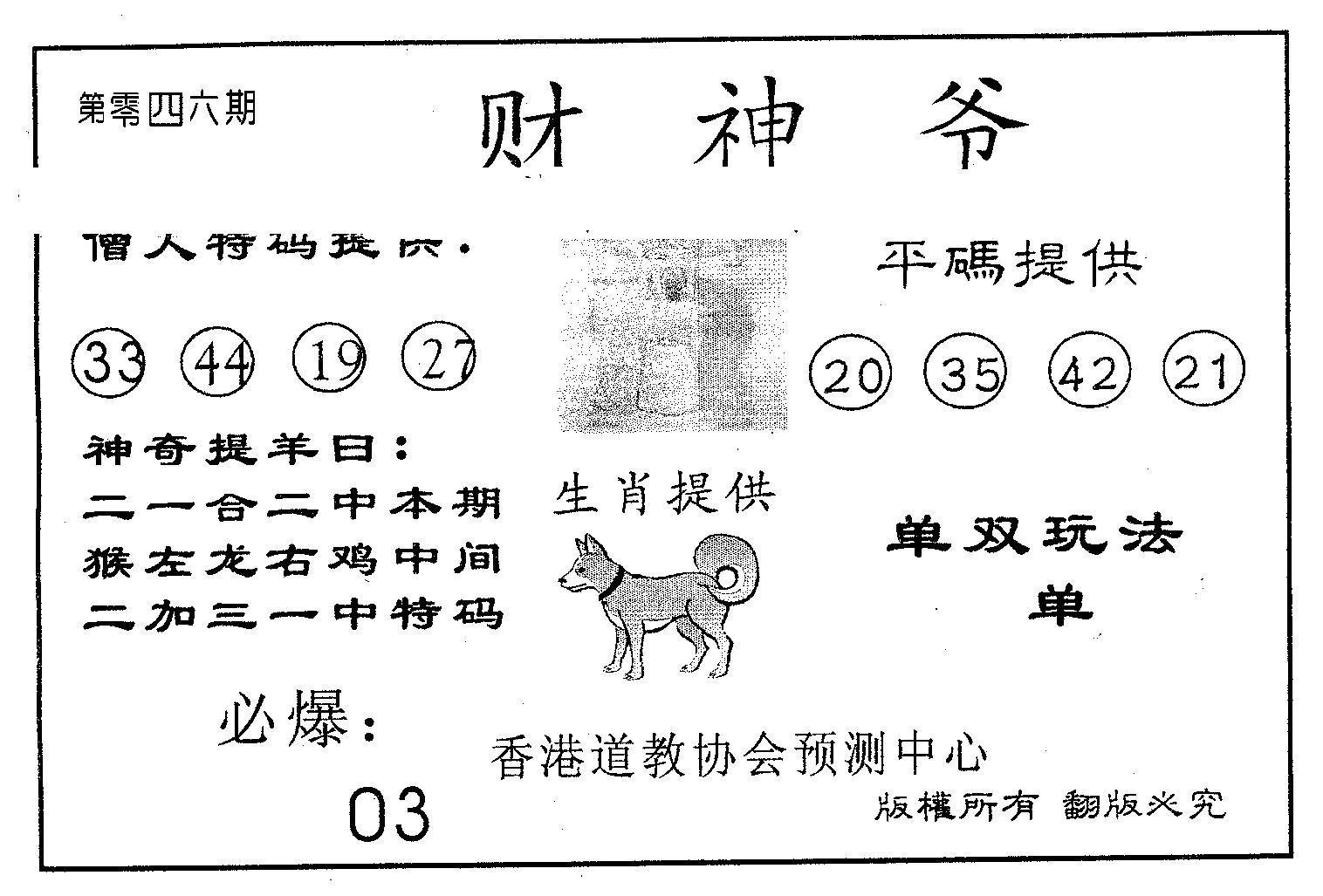 046期财神爷(黑白)