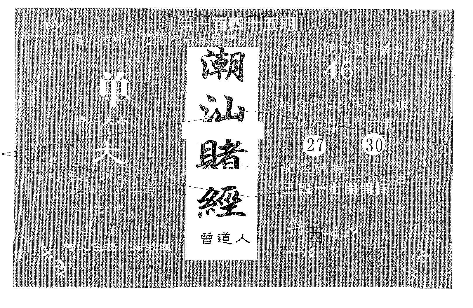 046期潮汕赌经(黑白)