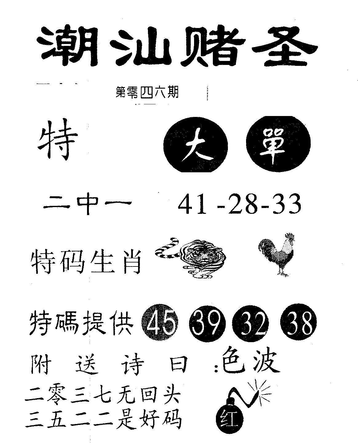 046期潮汕赌圣(黑白)