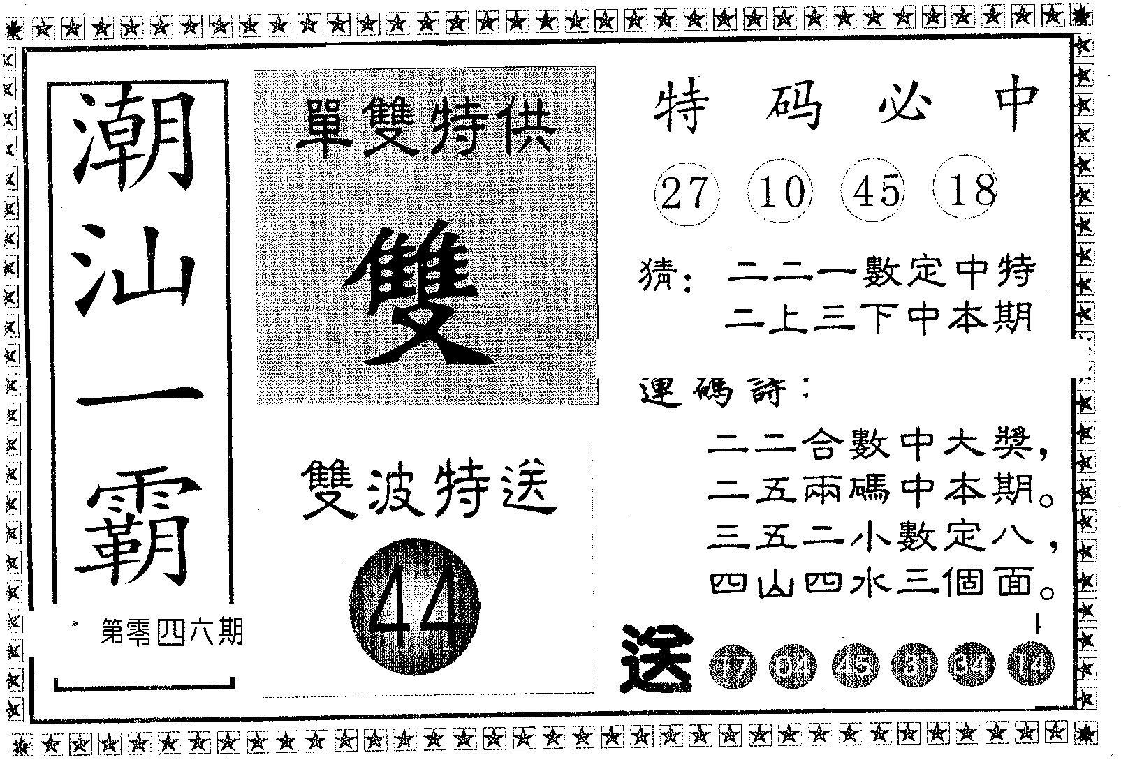 046期潮汕一霸A(黑白)