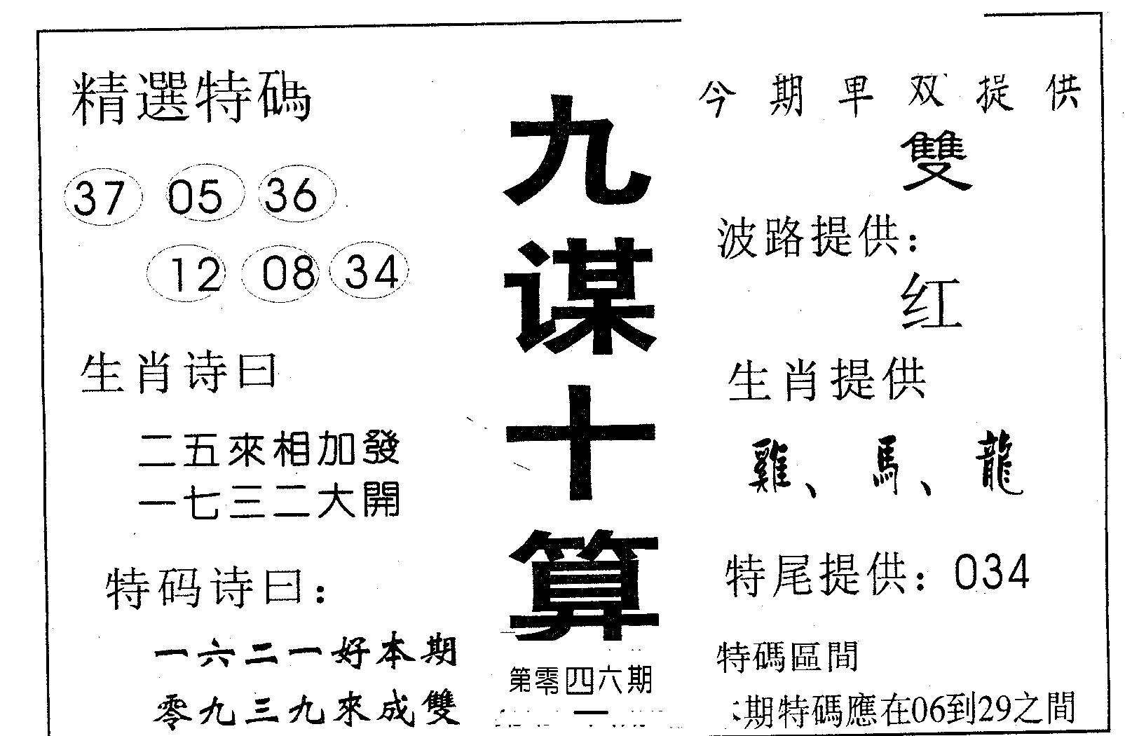 046期九谋十算(黑白)