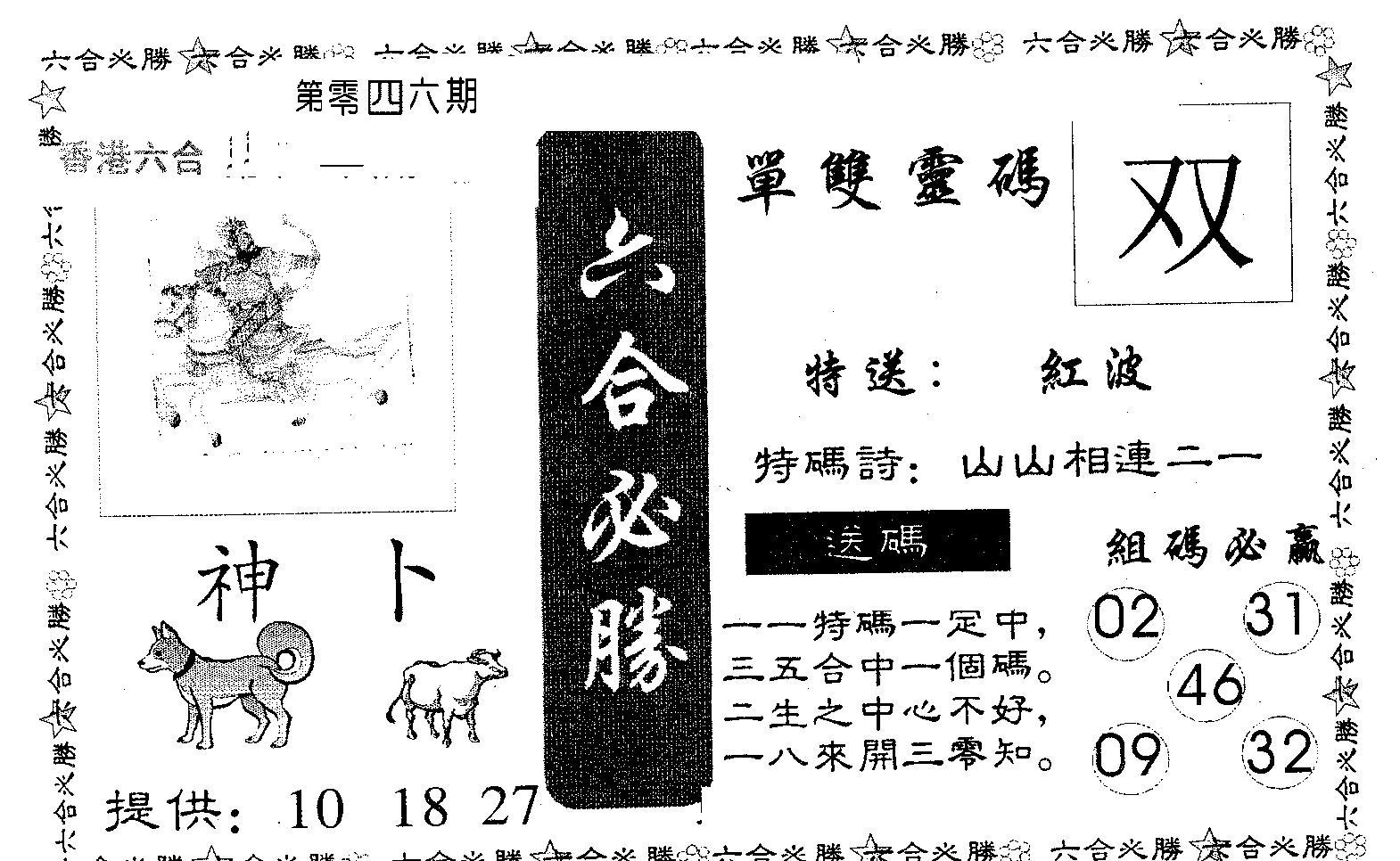 046期六合必胜(黑白)