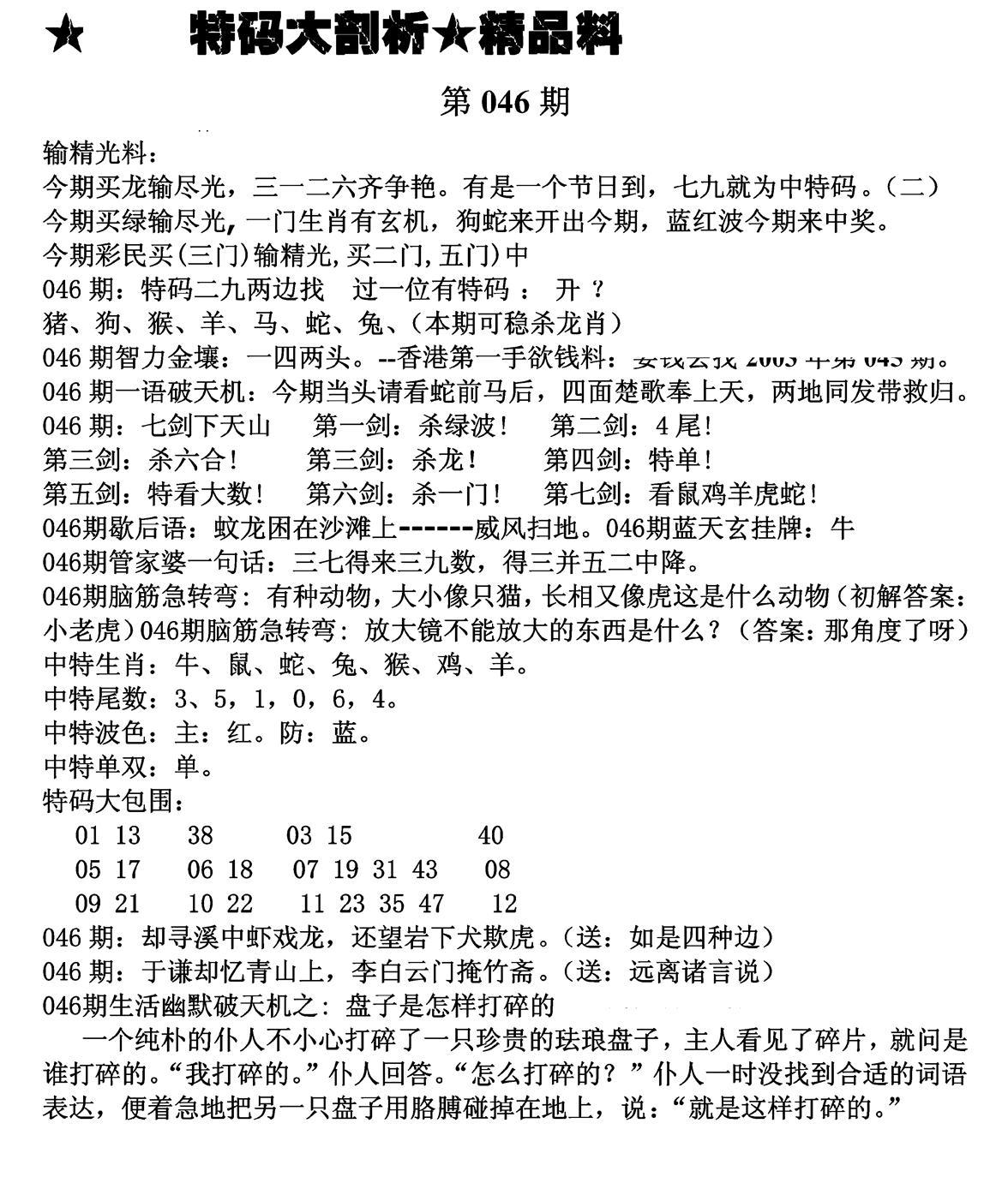 046期特码大剖析(黑白)