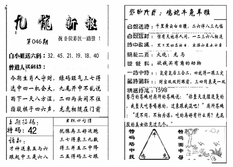 046期九龙新报(生肖版)(黑白)