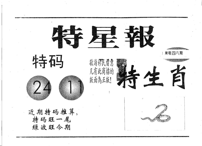 046期特星报(黑白)