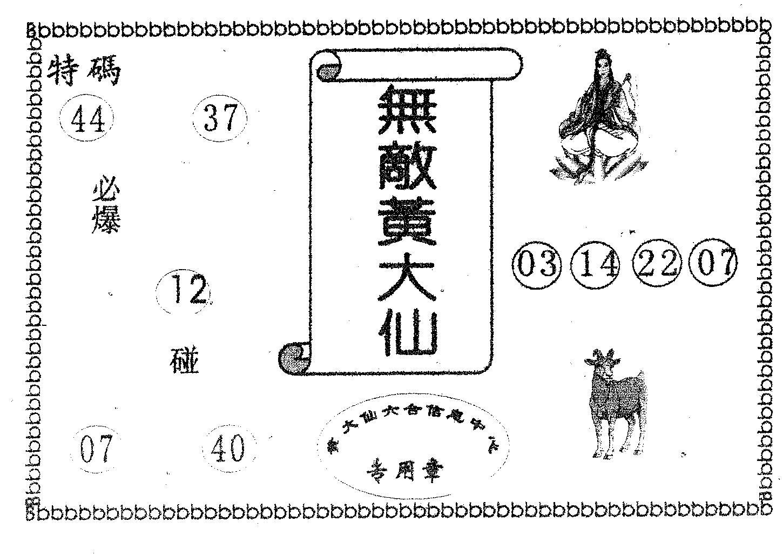 046期无敌黄大仙(黑白)