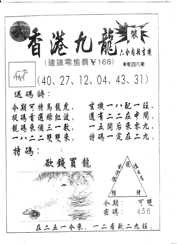 046期香港九龙(黑白)